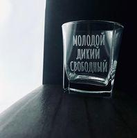 """Бокал для виски """"Молодой, дикий, свободный"""" (310 мл)"""