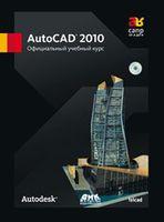 AutoCAD 2010. Официальный учебный курс (+ CD)