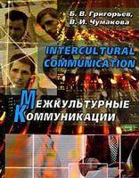 Межкультурные коммуникации