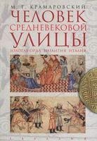Человек средневековой улицы. Золотая Орда. Византия. Италия