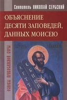 Объяснение десяти заповедей, данных Моисею