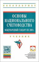 Основы национального счетоводства. Международный стандарт СНС 2008 г