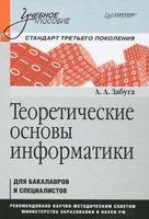 Теоретические основы информатики. Учебное пособие