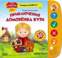 Приключения домовенка Кузи. Коллекция мультфильмов. Книжка-игрушка
