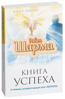 "Книга успеха от монаха, который продал свой ""Феррари"" (м)"