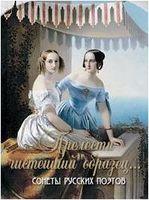 Прелести чистейший образец... Cонеты русских поэтов