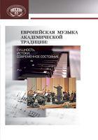 Европейская музыка академической традиции. Сущность, истоки, современное состояние