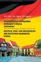 Практическая грамматика немецкого языка. Синтаксис