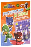 Герои в масках. Раскраски и игры с наклейками (оранжевая)