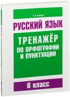 Русский язык. Тренажер по орфографии и пунктуации. 6 класс