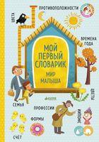 Мой первый словарик. Мир малыша