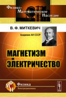 Магнетизм и электричество (м)