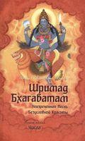 Шримад Бхагаватам. Книга 5 (м)