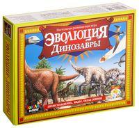 Эволюция. Динозавры