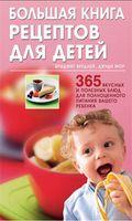 Большая книга рецептов для детей: 365 вкусных и полезных блюд для полноценного питания вашего ребенка