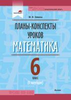Планы-конспекты уроков. Математика. 6 класс (II полугодие)