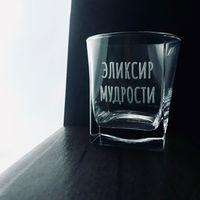 """Бокал для виски """"Эликсир мудрости"""" (310 мл)"""