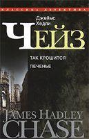 Джеймс Хедли Чейз. Собрание сочинений в 30 томах. Том 23. Так крошится печенье