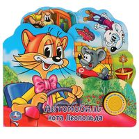 Автомобиль кота Леопольда. Книжка-игрушка (1 кнопка с пеcенкой)