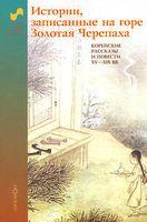 Истории, записанные на горе Золотая Черепаха. Корейские рассказы и повести XV-XIX веков