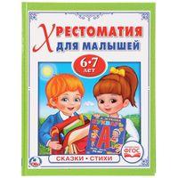 Хрестоматия для малышей. Потешки, сказки, стихи. 6-7 лет