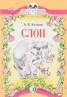 Слон (м)