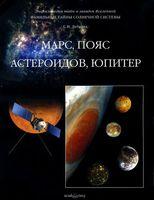 Марс. Пояс астероидов. Юпитер