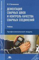 Дефектация сварных швов и контроль качества сварных соединений