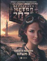 Метро 2033. Крым 3. Пепел империй