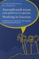 Английский язык для работы в туризме