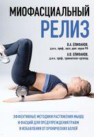 Миофасциальный релиз. Эффективные методики растяжения мышц и фасций для предупреждения травм и избавления от хронических болей