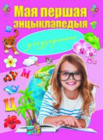 Мая першая энцыклапедыя для дзяўчатак