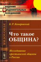 Что такое община? Исследование крестьянской общины в России