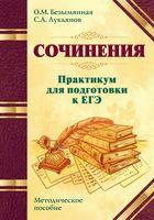 Сочинения. Практикум для подготовки к ЕГЭ. Методическое пособие