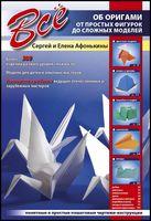Всё об оригами. От простых фигурок до сложных моделей