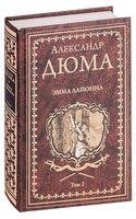 Эмма Лайонна. Том 2 (в 2-х томах)