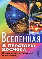 Вселенная. В просторы космоса