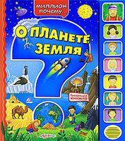 О планете земля. Книжка-игрушка