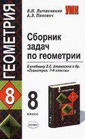 Сборник задач по геометрии. 8 класс