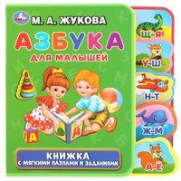 Азбука для малышей. Книжка с мягкими пазлами