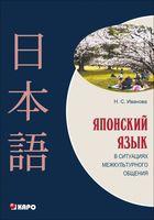 Японский язык в ситуациях межкультурного общения (+ CD)