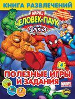 Человек-Паук и его друзья. Выпуск 4. Полезные игры и задания