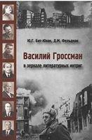 Василий Гроссман в зеркале литературных интриг
