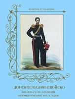 Донское казачье войско. Знамена XVIII–XIX веков. Обмундирование 1830-х годов