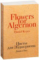 Цветы для Элджернона (м)