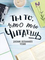 """Читательский дневник """"Дневник осознанного чтения"""" (голубой)"""