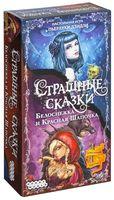 Страшные сказки: Белоснежка и Красная Шапочка (дополнение)