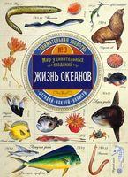 Жизнь океанов. Занимательная зоология