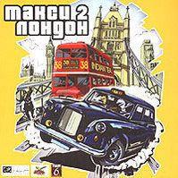 Такси 2: Лондон