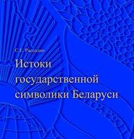 Истоки государственной символики Беларуси